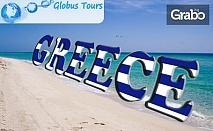 Плаж за един ден в Аспровалта, Гърция