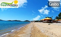 На плаж в Гърция! Еднодневна екскурзия до Неа Перамос на 8 Юли