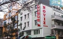 Почивайте през есента в хотел Новиз 4*, Пловдив! 1 нощувка със закуска и вечеря, ползване на контрастен басейн и релакс зона с инфрачервена кабина!