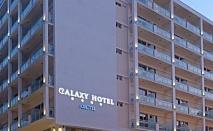 Почивка в Airotel Galaxy Kavala, Kavala, на цена от 55.80 лв.