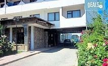 Почивка в Брацигово! 1 нощувка със закуска, обяд и вечеря, басейн в СПА хотел Виктория, цена на човек