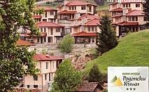 Почивка в Чепеларе! Нощувка за 2, 4 или 6 човека в къща или апартамент от вилно селище Родопски къщи