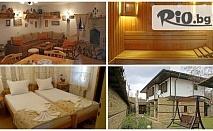 Почивка за цялата компания в Стара планина! 2 нощувки в самостоятелна къща за 10 човека + СПА /джакузи и сауна/, барбекю и пещ - за 420лв, от Къща за гости Ралевата къща