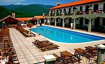 Почивка за ДВАМА в Спа хотел