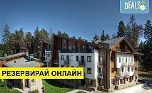 Почивка в Еуфория Клуб Хотел и СПА 4*, Боровец, Рила! Нощувка на база Закуска, Закуска и вечеря, ползване на басейн и СПА!