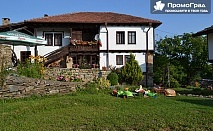 Почивка в Габровския балкан, с. Живко. Нощувка (мин. 2), закуска и вечеря за двама в Балканджийската къща за 59.50 лв.