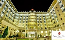 Почивка в Grand Hotel Palace, Thessaloniki, на цена от 124.00 лв.