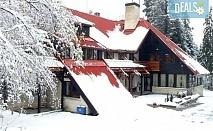 Почивка в хотел Бреза 3*, Боровец! 1 нощувка със закуска и вечеря, ползване на сауна или парна баня!