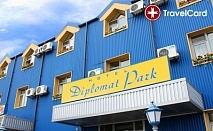 Почивка в хотел Дипломат Парк*** , гр.Луковит