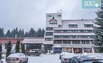 Почивка в хотел Мура 3*, Боровец! 1 нощувка със закуска и вечеря, безплатно за дете до 4г.!