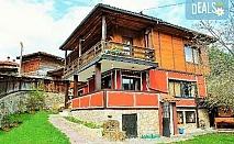 Почивка в Къща за гости Планински рай,  Копривщица през март и април! 1 нощувка в помещение по избор