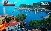 Почивка в Коста Брава! 7 нощувки със закуски, обеди и вечери, плюс самолетен билет и посещение на Барселона