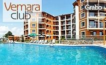 Почивка край Варна! 2 нощувки на база All Inclusive