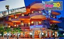 Почивка на Олимпийска ривиера: Нощувка със закуска на 100 м от Плажа в хотел Kouros, Паралия Катерини, Гърция, от 35.10 лв. на човек