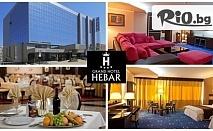 Почивка в Пазарджик до края на Септември! Нощувка със закуска, от Гранд хотел Хебър 4*