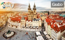 Почивка в Прага през Май или началото на Юни! 3 нощувки със закуски и самолетен билет