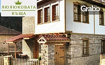 На почивка в Родопите! 3 или 6 нощувки за до 10 човека