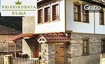 На почивка в Родопите! 2 или 3 нощувки за до 10 човека