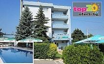 Почивка в Сапарева Баня! Нощувка със Закуска и Вечеря + Открит и Закрит Минерален басейн + Сауна и Джакузи в Хотел Германея, Сапарева Баня, от 37 лв.