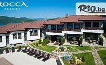 Почивка в с.Главатарци! Нощувка със закуска и вечеря - за 48.90лв, от Комплекс Rocca Resort
