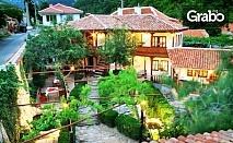Почивка в Стара Планина - гр. Мъглиж! 2 или 3 нощувки със закуски и вечери за двама