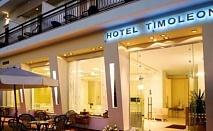 Почивка в Timoleon Hotel Thasos, Limenas, на цена от 55.90 лв.