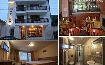 Почивка в Троянския балкан! 2 или 3 нощувки, закуски и вечери в Къща за гости Орион, с.Чифлик