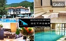Почивка в Троянския балкан! 2 нощувки със закуски и вечери, плюс чаша вино и SPA