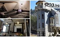 Почивка в Замъка Хорлог, Триград! Нощувка със закуска само за 19.50лв