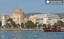 Подарете си 3-дневна екскурзия до Солун, Вергина и Едеса с Комфорт Травел за 159 лв.