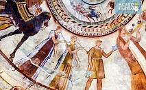 Посетете Долината на тракийските царе, Казанлък и Казанлъшка гробница с екскурзия за ден с транспорт и водач от Комфорт травел!