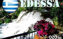 Посетете града на водопадите през Октомври! Двудневна екскурзия до Едеса – Кастория – о-в Св. Ахил само за 129 лв., предоставена от Туристическа агенция