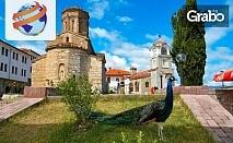 Посетете Македония! 3-дневна екскурзия до Охрид, с 1 нощувка и транспорт