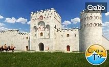 Посетете старите български столици - Велики Преслав и Плиска! Двудневна екскурзия с нощувка със закуска и транспорт
