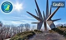 Посети Сърбия! Екскурзия до Опленац и резервата Космай с 1 нощувка и транспорт