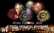 Посрещнете Нова Година 2018 в Пловдив - ТРИ нощувки, закуски и Гала вечеря в хотел Кендрос