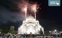 Посрещнете Нова година в Tulip Inn Putnik 3*, Белград! 2 нощувки със закуски, транспорт и водач от Далла Турс