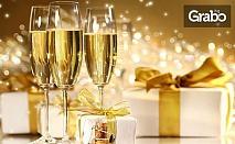 Посрещни 2015-та с 1 или 3 нощувки със закуски, празнична новогодишна вечеря и SPA пакет в Баня