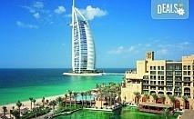 Потвърден Дубай 31.03.- 05.04, с водач на български! 5 нощувки със закуски в Somewhere Hotel Tecom 4*, самолетен билет, чекиран багаж, трансфери