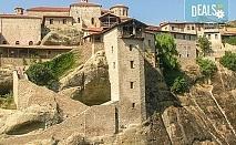 Потвърдена екскурзия през март до Солун, Паралия Катерини, Метеора и Едеса! 2 нощувки със закуски, транспорт и богата програма