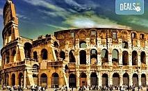 Потвърдена самолетна екскурзия до Рим - сърцето на Италия! 3 нощувки със закуски в хотел 3*, самолетен билет, трансфери и панорамна обиколка!