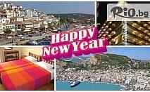Празнувай Нова година в Гърция! 2 нощувки със закуски в хотел Alexandros 3*,Волос   транспорт и посещения на Макриница в планината Пилио само за 219лв, от Комфорт травел