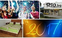 Празнувай НОВАТА 2017 година край Асеновград! 2 или 3 нощувки със закуски и Празнична вечеря с DJ от 169лв, от Хотел Авалон