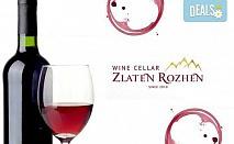 Предколедна дегустация на вино на 19.12.2015 във винарна Златен Рожен в село Рожен от агенция По света и у нас!