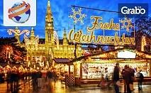 Предколедна екскурзия до Будапеща, Виена, Братислава и Вишеград! 3 нощувки със закуски, плюс транспорт