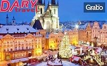 Предколедна екскурзия до Прага, Виена, Братислава и Будапеща! 3 нощувки със закуски и транспорт