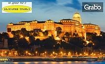 Предколедна екскурзия до Виена и Будапеща! 3 нощувки със закуски и транспорт, с възможност за Залцбург