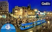 Предколедна екскурзия до Загреб - най-красиво украсена европейска столица за 2015г! 3 нощувки със закуски, транспорт и програма