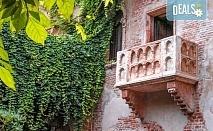 През април екскурзия до Италия с панорамна разходка в Загреб и посещение на Верона, Венеция и възможност за шопинг в Милано: 3 нощувки със закуски, транспорт и водач!
