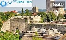 През Април или Май в Сърбия! Еднодневна екскурзия до Ниш и Пирот